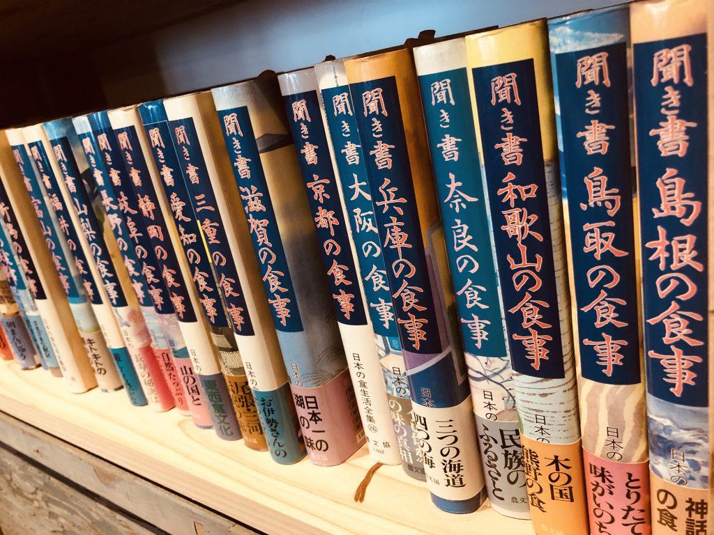 日本の食事に関する聞き書き本全集