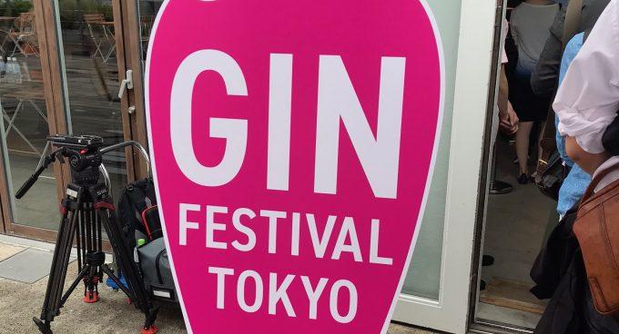 GIN FESTIVAL TOKYO 2019の看板