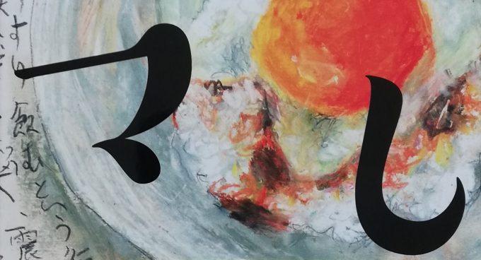 「ウマし」伊藤比呂美の表紙