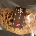 金沢銘菓、越山甘清堂の栗ふくさ