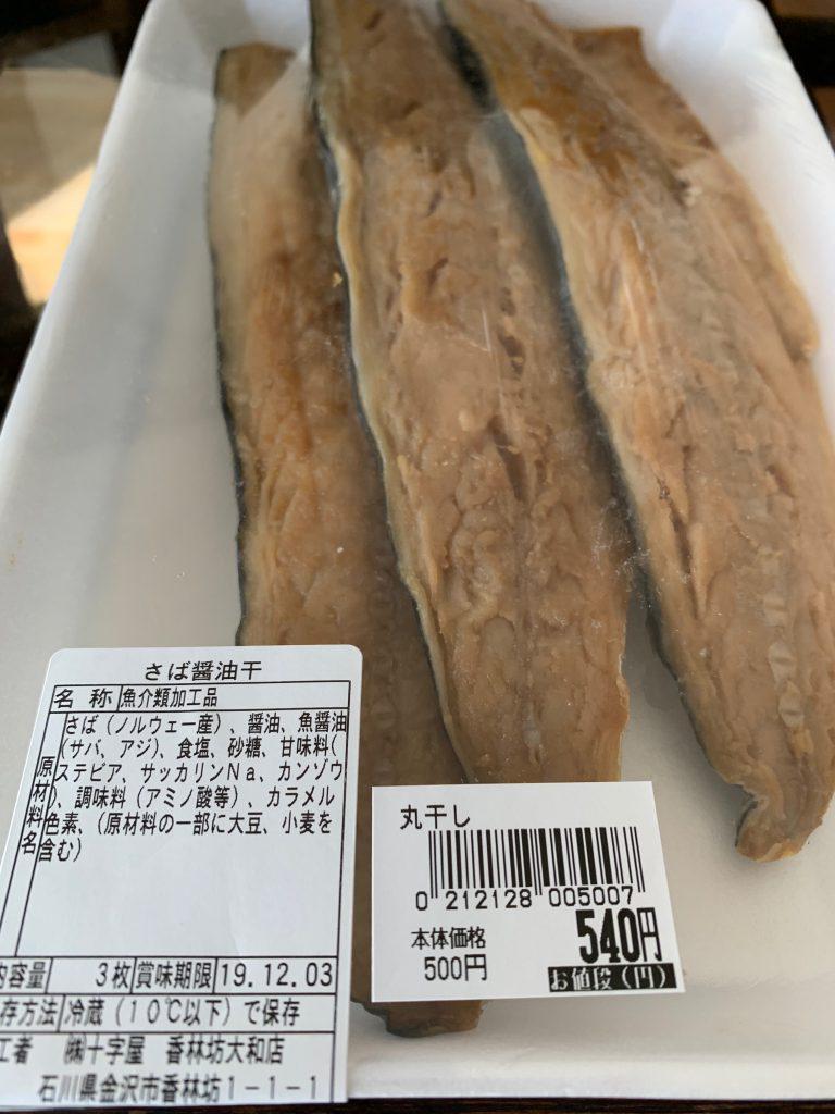 金沢十字屋の鯖のいちる干し