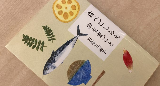 食べごしらえおままごとの本の表紙