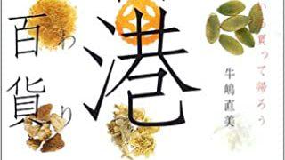 香港こだわり食材百科