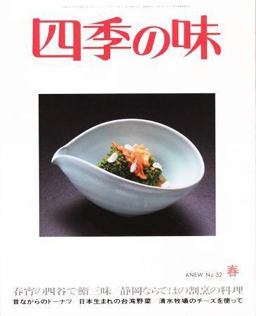 四季の味 No.52