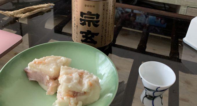 かぶら寿司と宗玄