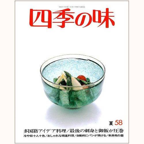 四季の味No.58