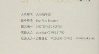 コーヒーの人の表紙