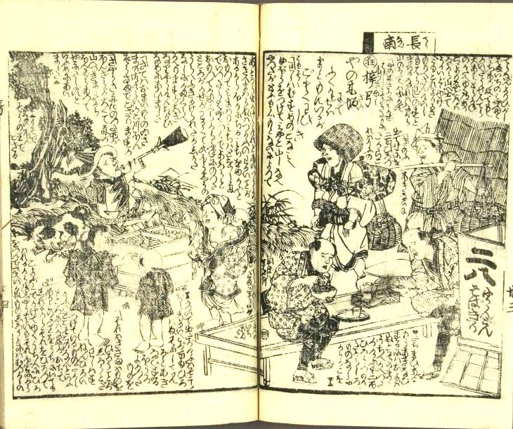 十返舎一九『諸国修行金草鞋』第十八巻「房州小湊参詣・長南」での喇叭を吹く唐人飴売り。