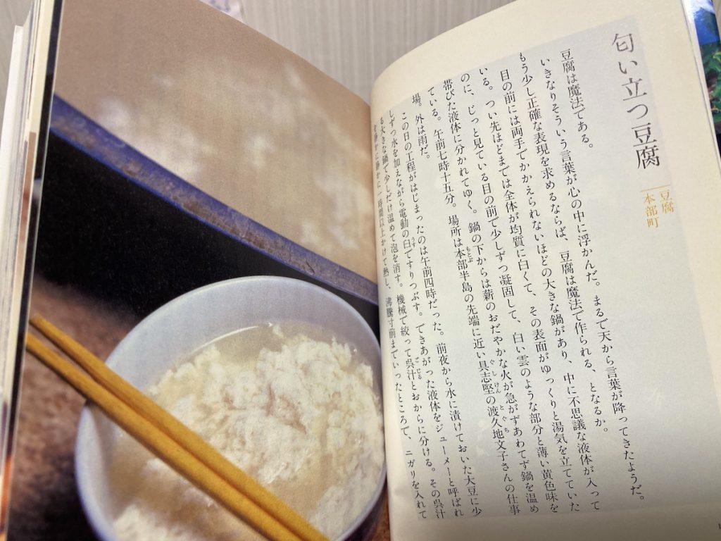 沖縄の豆腐