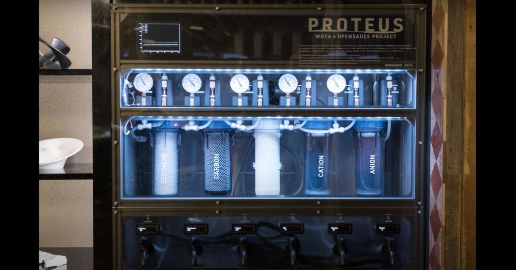 水の濾過装置プロテウス