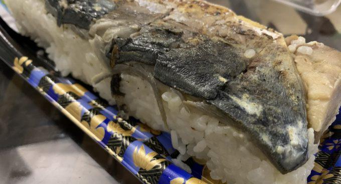 炙り〆さば寿司
