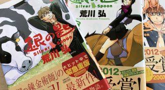 silver-spoon-manga-book-cover